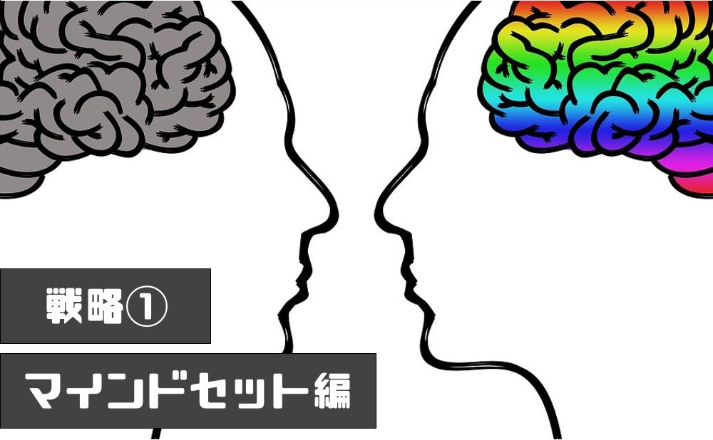 マインドセット編