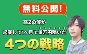 高2の僕が起業して1ヶ月で19万円を稼いだ4つの戦略とは