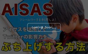 AISASを使ってTwitterの影響力をぶち上げする