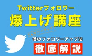 Twitterフォロワー爆上げ講座